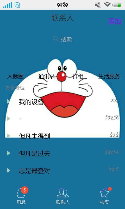 qq个性相册分组图片_2014手机QQ分组的背景图片怎么换??_个性分组吧_百度贴吧