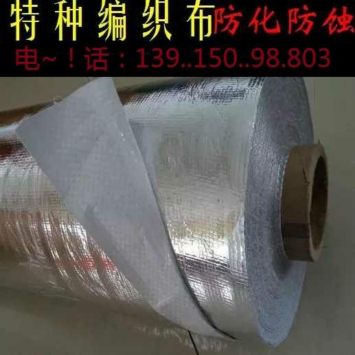镀铝箔包装布银色编织布,铝箔编织复合铝膜材料