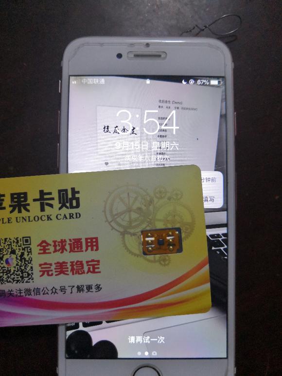 苹果6 内置卡贴安装_卡贴机未能激活的看一下希望能帮到吧友【iphone6吧】_百度贴吧