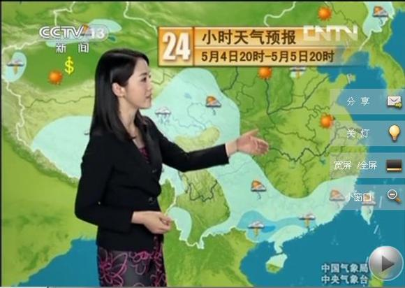 天气预报主持人杨丹_2012-5-4天气预报【主持人杨丹吧】_百度贴吧