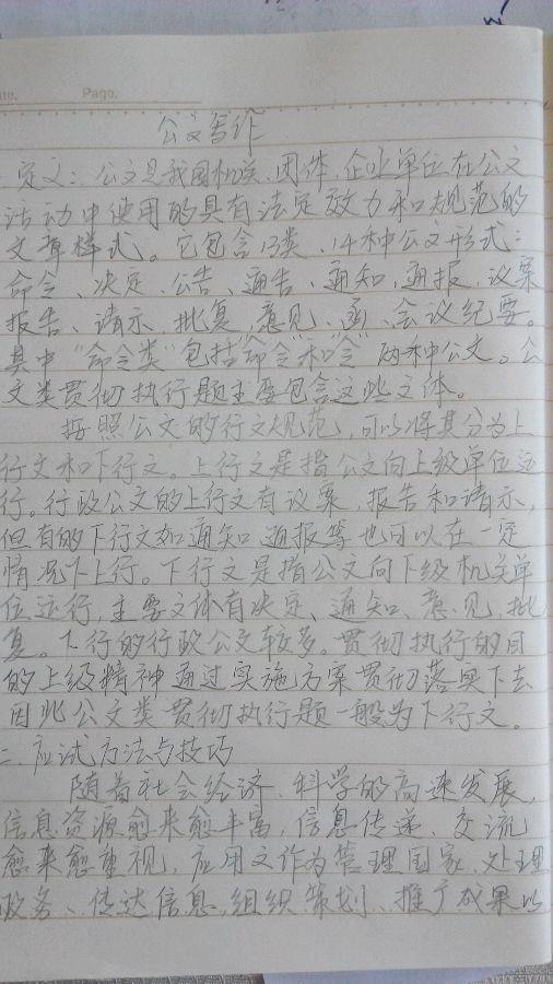 田英章行書練習,共勉_鋼筆字吧_百度貼吧圖片