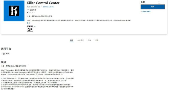 微星官网驱动_求助Killer Control Center【微星吧】_百度贴吧