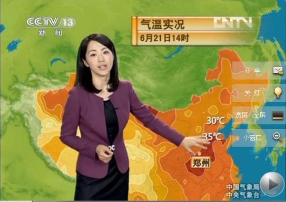 天气预报主持人杨丹_【图片】2012-6-21天气预报【主持人杨丹吧】_百度贴吧