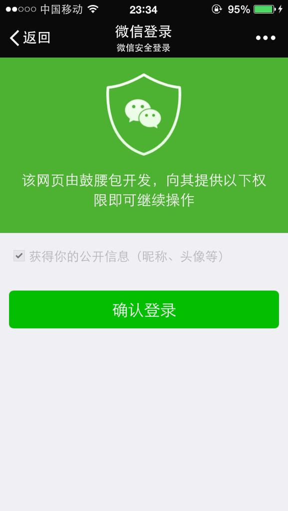 微信第三方应用_【01-13求助】怎么取消个人微信在第三方应用或网站的授权 ...