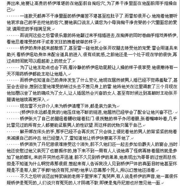 耽美小说肉文下载_好看的blh文_快步图片站