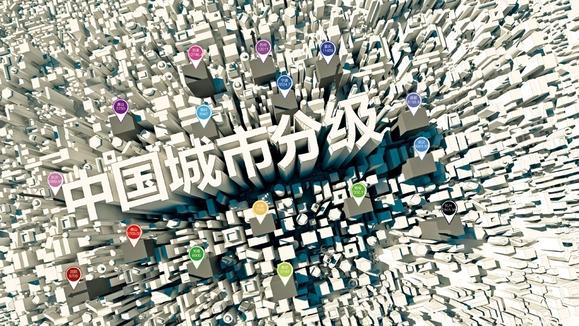 2013年中国城市等级_【图片】《第一财经》专题:2013年中国城市分级排名。【中华 ...