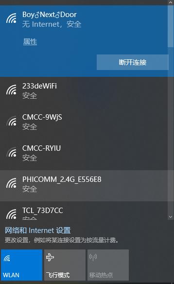 Win10连接WIFI提示要