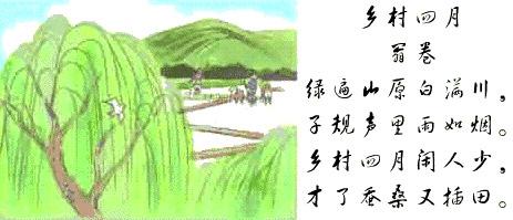 《鄉村四月》,《四時田園雜興》,《漁歌子》的意思.圖片