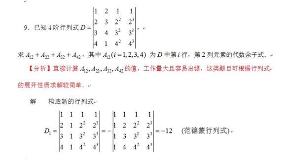 如何求代数余子式_【图片】大佬们求救,这是怎么得到的,求代数余子式的和 ...