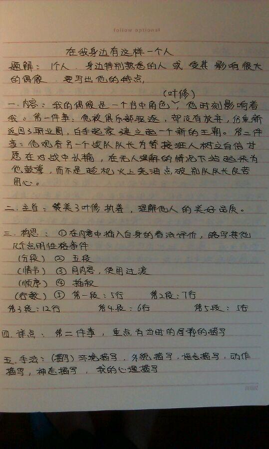 中学生作文写人写事_写人的优秀作文500字_