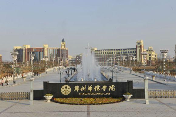 郑州华信学院贴吧_【新生如何来到大华院之路线】【郑州华信学院吧】_百度贴吧