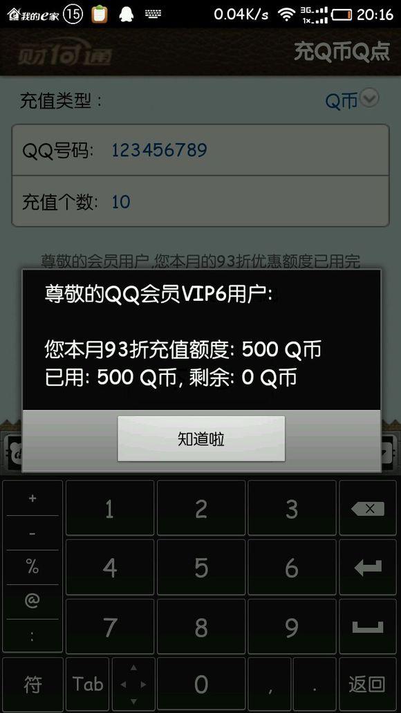 淘宝充值qb要qq密码_现在哪里充值Q币最便宜?QQ会员充值都要9.3折…【诺记吧】_百度 ...