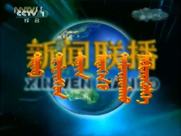 内蒙电视台蒙语台_【图片】内蒙蒙古语频道惊现央视老台标_台标吧_百度贴吧