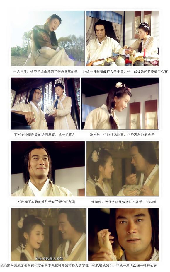 武林外史游戏_柴玉关与李媚娘【武林外史电视剧吧】_百度贴吧