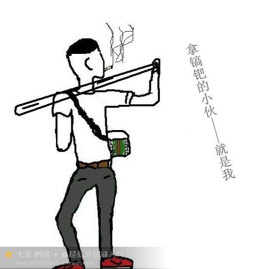 霸气社会人壁纸_社会人火哥_社会人澎湃小伙非主流_社会姐霸气图片-九九网