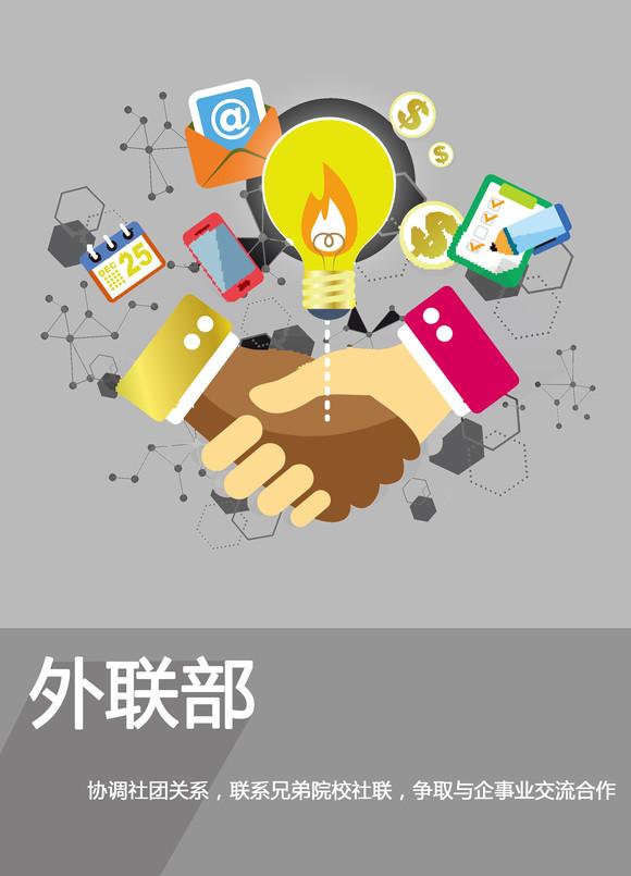 外联部_【图片】【学生社团联合会】开始招新啦!!!【淮海工学院吧 ...