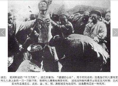 生殖器酷刑_[冷知识]中国古代十八大酷刑
