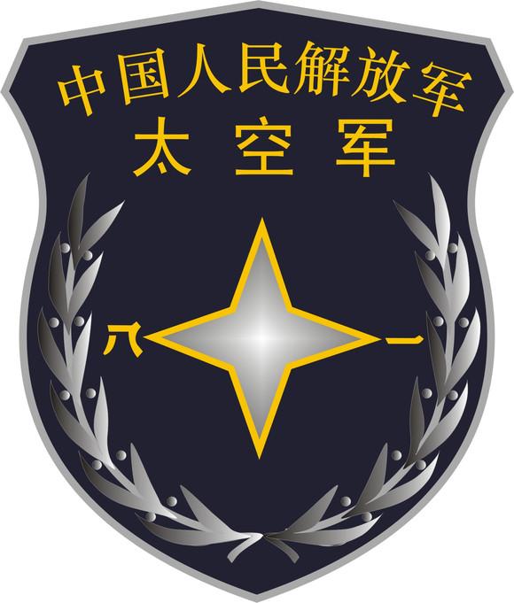 中国人民解放军军徽图片_中国人民解放军太空军军徽_刘慈欣吧_百度贴吧