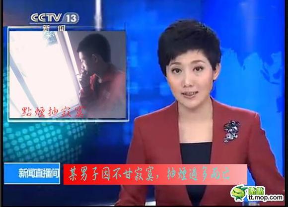 恶搞新闻联播_恶搞PS图片——新闻联播版_敖汉吧_百度贴吧