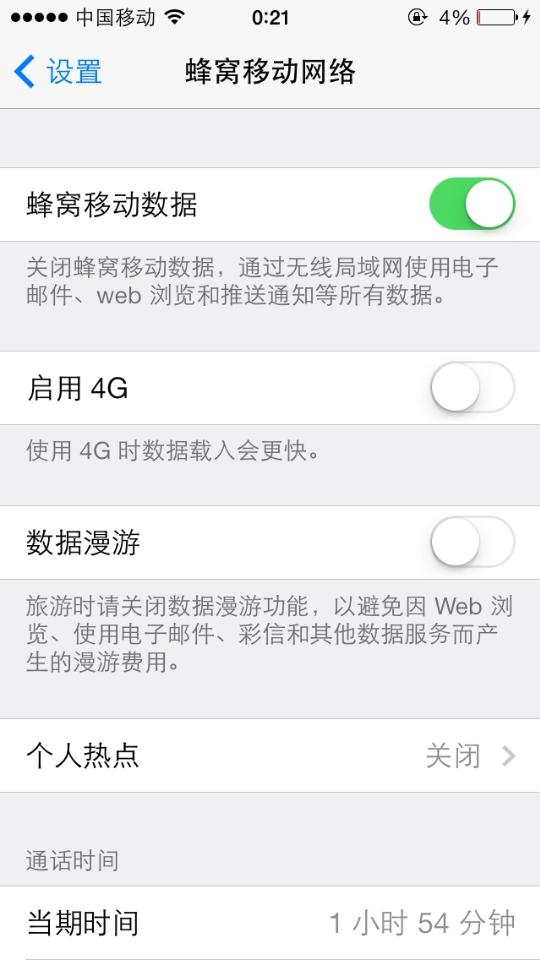 苹果国行a1530_【iphone5s】讨论一下A1528和A1530_iphone吧_百度贴吧