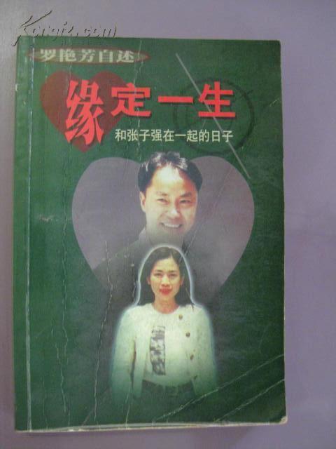 香港张子强老婆照片_好不容易收集到,郭金凤的原型罗艳芳照片。【插翅难逃吧 ...