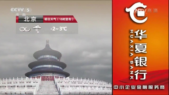 cctv7农业气象视频_【图片】【包装】央视各频道《天气预报》包装(截至2017年1月 ...