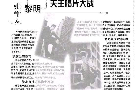 香港ifpi唱片协会_【图片】【四大天王】刘德华未上报香港ifpi【2001-2007年度】_四大 ...