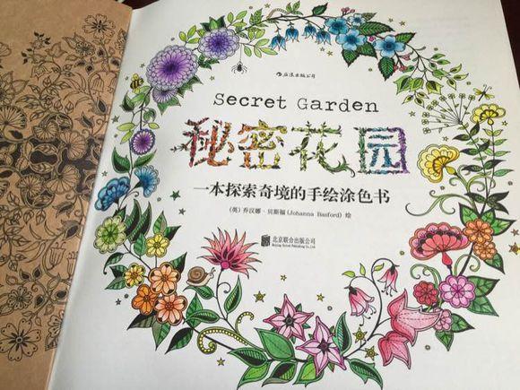 秘密花园孔雀成品_秘密的花园画册 秘密 的花园画册图片