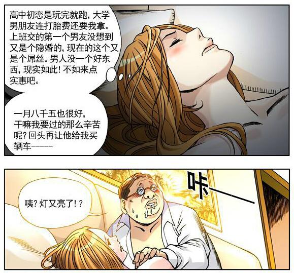 动漫吐槽视频_动漫 卡通 漫画 头像 579_539