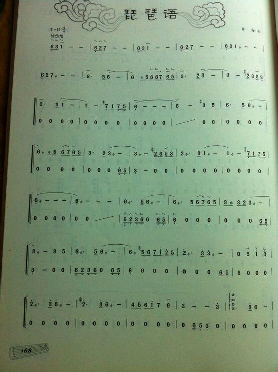 發一些我手機現存的古箏譜都是我比較喜歡的流行歌曲圖片