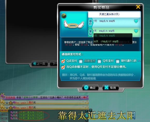 qq飞车下架商品代码_【代码】飞车各种下架商品代码---