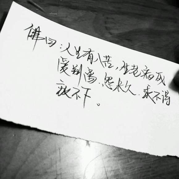 手写家庭乱伦性交动作小�_回复:【字画】就随手写写.随便发发.乱来画画.