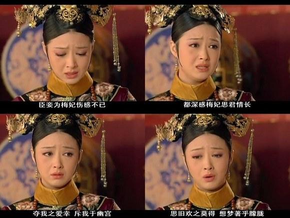 梅妃楼东赋_甄嬛舞惊鸿舞,华妃念楼东赋.瞧这梨花带雨的,我都心疼了.