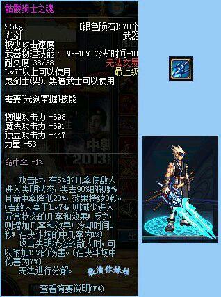 网游之骷髅骑士_25.骷髅骑士之魂~70级领主神器光剑