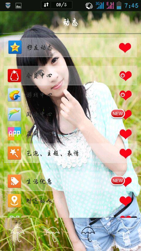 手機qq2013背景皮膚怎么弄?手機qq分組后面的那個背景圖片