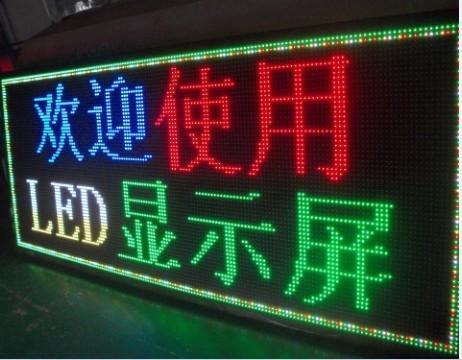 led顯示屏制作,led屏維護維修,門頭屏專業制作.18611926339圖片