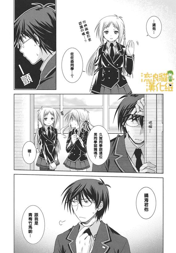 18汉化组_【流浪猫汉化组】欠落者iris zero 第11话