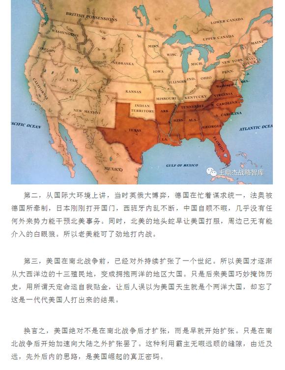 轉王鼎杰《深刻理解南北戰爭,方能看清臺灣問題的真相》圖片