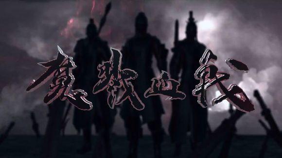 魔戮血战25_魔戮血战片头截图