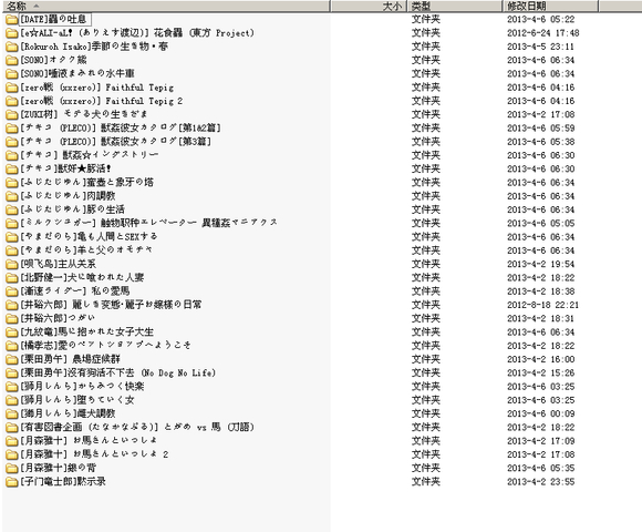 日本人兽种子网盘_求人兽漫画资源(迅雷种子最好)