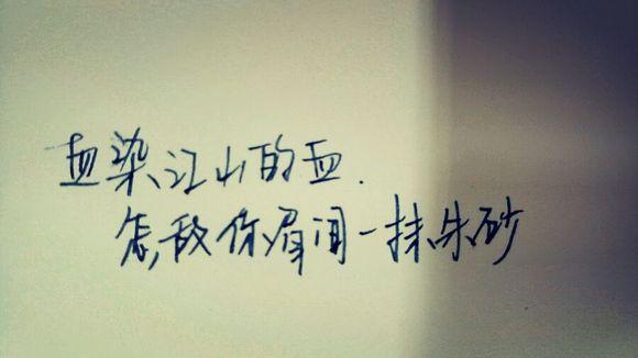 【店鋪】手寫 人丑字丑 可是心情不好圖片