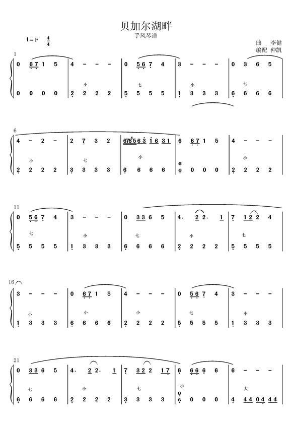 貝加爾湖畔手風琴曲譜圖片