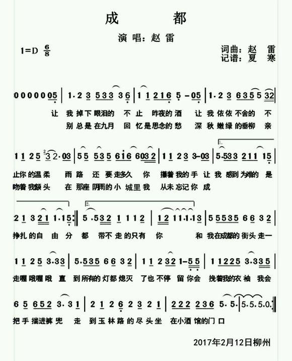 成都完整版简谱_有成都的简谱,求大神翻译成bd!