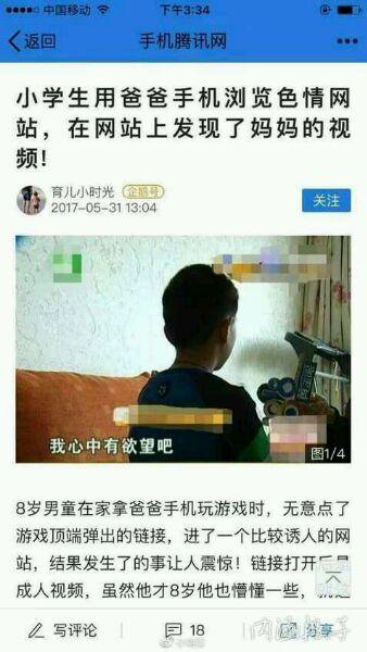 男人黄色网站_儿子用爸爸手机游览黄色网站 发现 妈妈和男的啪啪视频