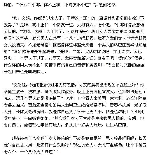 屄论坛_【一个女人的网恋直白】(他操了我的屄)