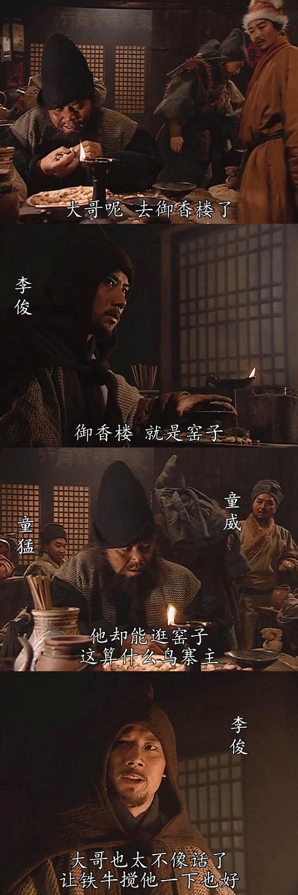 考妣影片小�_央视在不经意之间,展现了李俊童威童猛这一小集团.