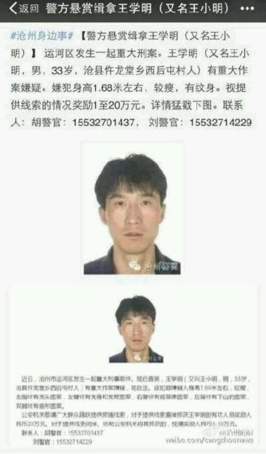 沧州黑社会王小明枪案_沧州枪击案的那些事(转帖)图片