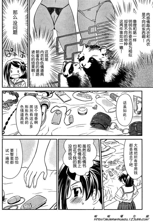 18汉化组_【姐姐汉化组】亲吻姐姐61话—无所事事的时候