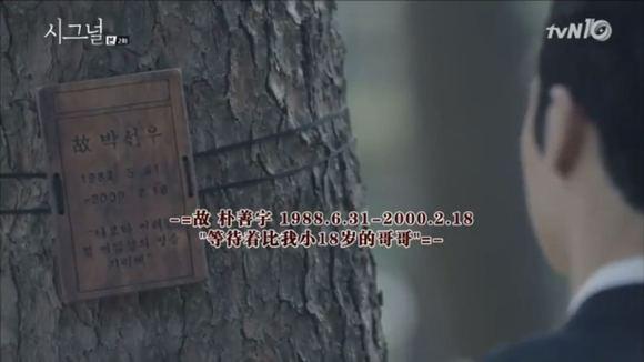 """《signal》里樸海英的哥哥,樹碑上的名牌赫然寫著""""樸善宇"""",劇情進行到圖片"""