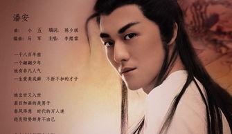 【盤點】中國古代十大美男子圖片
